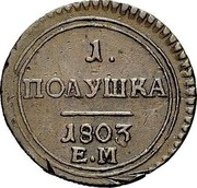 Russia 1/4 Kopek Polushka EM 1803 ЕМ C# 111.1 1. ПОЛУШКА *YEAR*. Е.М coin reverse