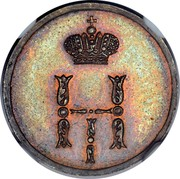 Russia 1/4 Kopek Polushka EM 1850 ЕМ C# 147.1 Н I coin obverse