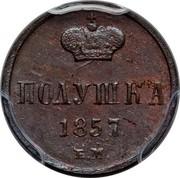 Russia 1/4 Kopek Polushka EM 1857 ЕМ Y# 1.1 ПОЛУШКА *YEAR*. Е.М. coin reverse