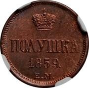 Russia 1/4 Kopek Polushka EM 1859 ЕМ Y# 1.3 ПОЛУШКА *YEAR*. Е.М. coin reverse