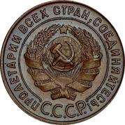 Russia 1 Kopek 7 ribbons 1924 Plain edge Y# 76 ПРОЛЕТАРИИ ВСЕХ СТРАН, СОЕДИНЯЙТЕСЬ! С.С.С.Р. coin obverse