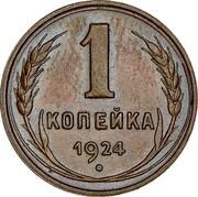 Russia 1 Kopek 7 ribbons 1924 Plain edge Y# 76 1 КОПЕЙКА *YEAR* coin reverse