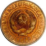 Russia 1 Kopek 7 ribbons 1926 Y# 91 ПРОЛЕТАРИИ ВСЕХ СТРАН, СОЕДИНЯЙТЕСЬ! С.С.С.Р. coin obverse