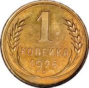 Russia 1 Kopek 7 ribbons 1926 Y# 91 1 КОПЕЙКА *YEAR* coin reverse