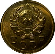 Russia 1 Kopek 7 ribbons 1936 Y# 98 СССР coin obverse