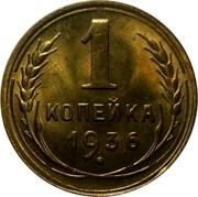 Russia 1 Kopek 7 ribbons 1936 Y# 98 1 КОПЕЙКА *YEAR* coin reverse