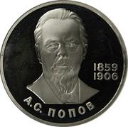 Russia 1 Rouble 125th Anniversary - Birth of Alexander Popov 1984 Y# 195.1 1859 1906 А.С.ПОПОВ coin reverse