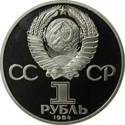 Russia 1 Rouble 150th Anniversary of the Birth of the Russian Chemist Mendeleev 1984 Y# 194.1 СССР 1 РУБЛЬ 1984 coin obverse
