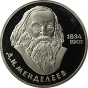 Russia 1 Rouble 150th Anniversary of the Birth of the Russian Chemist Mendeleev 1984 Y# 194.1 1834 1907 Д.И.МЕНДЕЛЕЕВ coin reverse