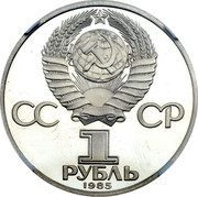 Russia 1 Rouble 185th Anniversary Birth of Pushkin 1984 Y# 196.1 СССР 1 РУБЛЬ 1984 coin obverse