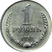 Russia 1 Rouble 1958 Proof. Never officially released for circulation. Majority of mintage remelted. Y# 134 USSR Standard Coinage 1 РУБЛЬ 1958 coin reverse