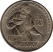 Russia 1 Rouble First Russian Printer Ivan Fedorov - 400 Anniversary 1983 Y# 193.1 РУССКИЙ ПЕРВОПЕЧАТНИК 1510 1583 ИВАН ФЕДОРОВ coin reverse