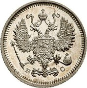 Russia 10 Kopeks 1915 СПБ ВС Y# 20a.3 Empire Standard Coinage В С coin obverse