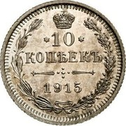 Russia 10 Kopeks 1915 СПБ ВС Y# 20a.3 Empire Standard Coinage 10 КОПѢЕКЪ *YEAR* coin reverse