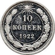 Russia 10 Kopeks 1922 Y# 80 RSFSR standard coinage 10 КОПЕЕК *YEAR* coin reverse
