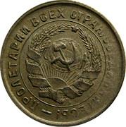 Russia 10 Kopeks 1932 Y# 95 USSR Standard Coinage ПРОЛЕТАРИИ ВСЕХ СТРАН, СОЕДИНЯЙТЕСЬ! coin obverse