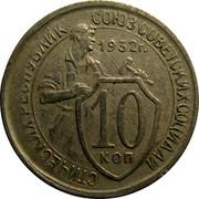 Russia 10 Kopeks 1932 Y# 95 USSR Standard Coinage СОЮЗ СОВЕТСКИХ СОЦИАЛИСТИЧЕСКИХ РЕСПУБЛИК 10 КОП *YEAR* Г. coin reverse