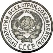 Russia 10 Kopeks 7 ribbons 1925 Proof Y# 86 ПРОЛЕТАРИИ ВСЕХ СТРАН, СОЕДИНЯЙТЕСЬ! С.С.С.Р. coin obverse