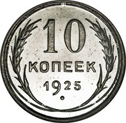 Russia 10 Kopeks 7 ribbons 1925 Proof Y# 86 10 КОПЕЕК *YEAR* coin reverse