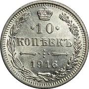 Russia 10 Kopeks Nikolai II without mintmark 1916 Y# 20a.1 * 10 * КОПѢЕКЪ 1916 coin reverse