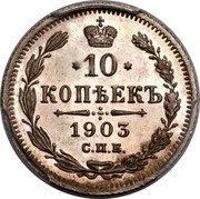 Russia 10 Kopeks SPB 1903 СПБ АР Y# 20a.2 *10* КОПѢЕКЪ *YEAR* С.П.Б. coin reverse
