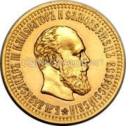 Russia 10 Roubles 1886 СПБ АГ Y# A42 EMPIRE STANDARD COINAGE coin obverse