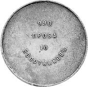 Russia 10 Zolotniks 1901 KM# 4 Gold Mine Ingots 990 ПРОБА 10 ЗОЛОТНИКОВЪ coin reverse