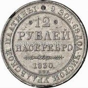 Russia 12 Roubles 1830 СПБ C# 179 EMPIRE STANDARD COINAGE coin reverse