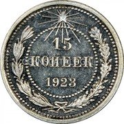 Russia 15 Kopeks 1923 Y# 81 RSFSR standard coinage 15 КОПЕЕК *YEAR* coin reverse