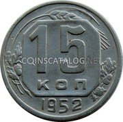 Russia 15 Kopeks 1952 Y# 117 USSR Standard Coinage 15 КОП *YEAR* coin reverse