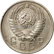 Russia 15 Kopeks 1957 Y# 124 USSR Standard Coinage СССР coin obverse
