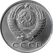 Russia 15 Kopeks 1958 Proof. Never officially released for circulation. Majority of mintage remelted. Some pieces appeared in circulation in Ukraine Y# A131 USSR Standard Coinage СССР coin obverse