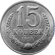 Russia 15 Kopeks 1958 Proof. Never officially released for circulation. Majority of mintage remelted. Some pieces appeared in circulation in Ukraine Y# A131 USSR Standard Coinage 15 КОПЕЕК / 1958 coin reverse