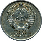 Russia 15 Kopeks 1985 Y# 131 USSR Standard Coinage СССР coin obverse