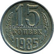Russia 15 Kopeks 1985 Y# 131 USSR Standard Coinage 15 КОПЕЕК *YEAR* coin reverse