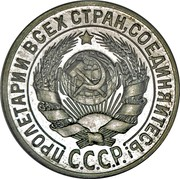 Russia 15 Kopeks 7 ribbons 1925 Proof Y# 87 ПРОЛЕТАРИИ ВСЕХ СТРАН, СОЕДИНЯЙТЕСЬ! С.С.С.Р. coin obverse