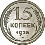 Russia 15 Kopeks 7 ribbons 1925 Proof Y# 87 15 КОПЕЕК *YEAR* coin reverse