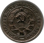 Russia 15 Kopeks 7 ribbons 1932 Y# 96 ПРОЛЕТАРИИ ВСЕХ СТРАН, СОЕДИНЯЙТЕСЬ! coin obverse