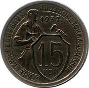 Russia 15 Kopeks 7 ribbons 1932 Y# 96 СОЮЗ СОВЕТСКИХ СОЦИАЛИСТИЧЕСКИХ РЕСПУБЛИК 15 КОП *YEAR* Г. coin reverse