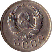 Russia 15 Kopeks 7 ribbons 1936 Y# 103 СССР coin obverse