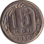 Russia 15 Kopeks 7 ribbons 1936 Y# 103 15 КОП *YEAR* coin reverse