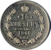 Russia 15 Kopeks Aleksandr II SPB 1860 СПБ ФБ Y# 21 *15* КОПѢЕКЪ *YEAR* С.П.Б. coin reverse