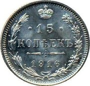 Russia 15 Kopeks Nikolai II without mintmark 1916 Y# 21a.1 * 15 * КОПѢЕКЪ 1916 coin reverse