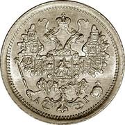 Russia 15 Kopeks SPB 1888 СПБ АГ Y# 21a.2 В С coin obverse