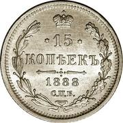 Russia 15 Kopeks SPB 1888 СПБ АГ Y# 21a.2 * 15 * КОПѢЕКЪ *YEAR* С.П.Б. coin reverse