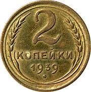 Russia 2 Kopeks 11 ribbons 1939 Y# 106 2 КОПЕЙКИ *YEAR* coin reverse