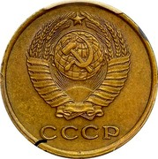 Russia 2 Kopeks 1958 Proof. Never officially released for circulation. Majority of mintage remelted. Some pieces appeared in circulation in Ukraine Y# 127 USSR Standard Coinage СССР coin obverse