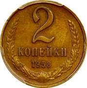 Russia 2 Kopeks 1958 Proof. Never officially released for circulation. Majority of mintage remelted. Some pieces appeared in circulation in Ukraine Y# 127 USSR Standard Coinage 2 КОПЕЙКИ coin reverse