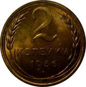 Russia 2 Kopeks 7 ribbons 1936 Y# 99 2 КОПЕЙКИ *YEAR* coin reverse