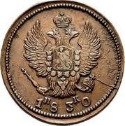 Russia 2 Kopeks EM 1830 ЕМ ИК C# 118.3 *YEAR* Н К coin obverse